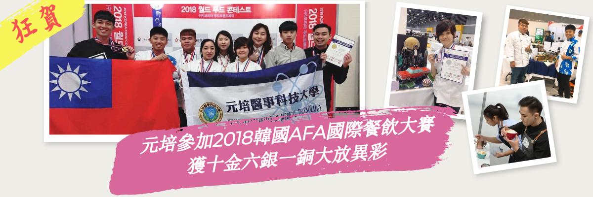 元培參加2018韓國AFA國際餐飲大賽競賽獲十金六銀一銅大放異彩