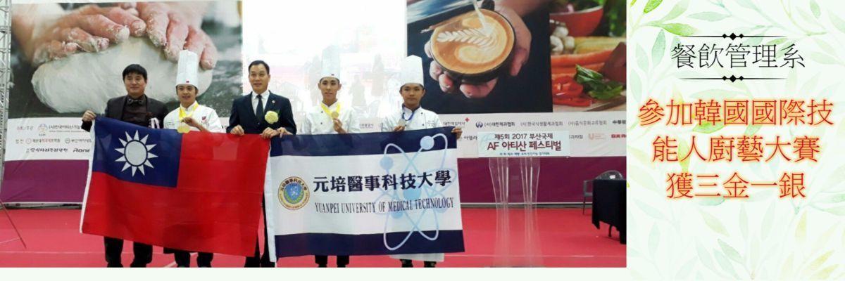 參加韓國國際技能人廚藝大賽獲三金一銀