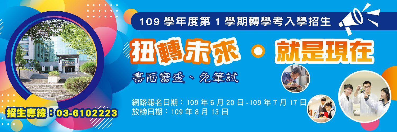 109學年度第1學期轉學考招生