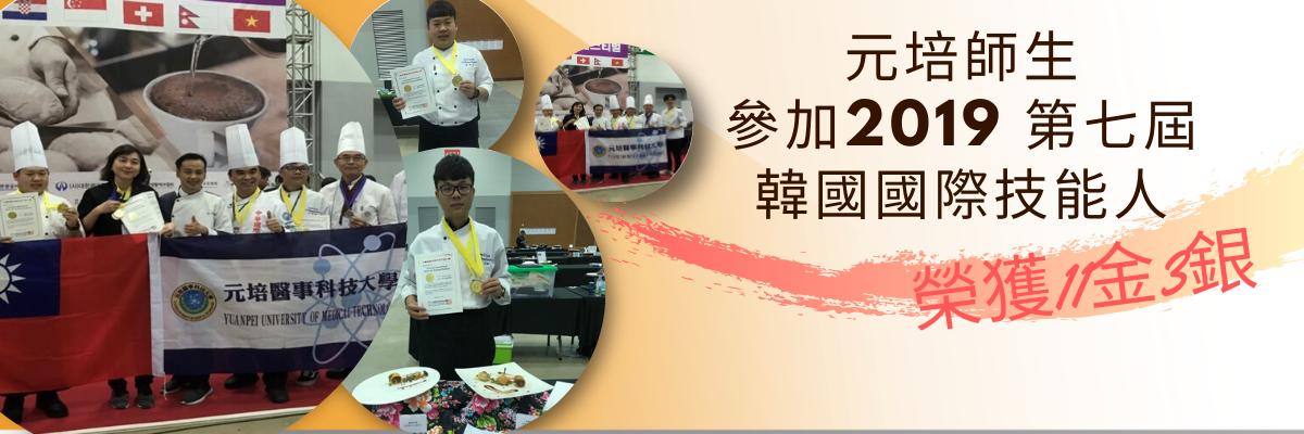 元培師生參加2019第七屆韓國國際技能人榮獲11金3銀