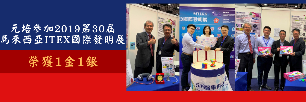 元培參加2019 第30屆馬來西亞ITEX國際發明展獲得1金1銀