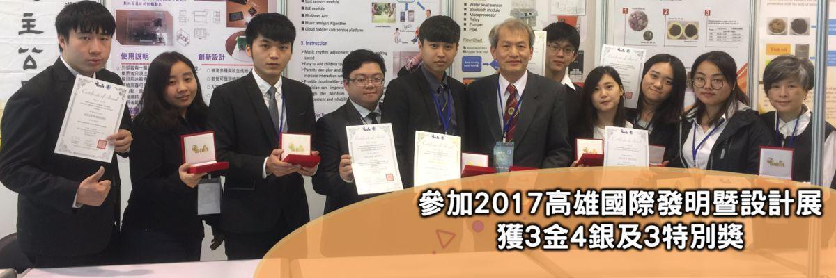 元培參加高雄國際發明暨設計展獲3金4銀及3特別獎