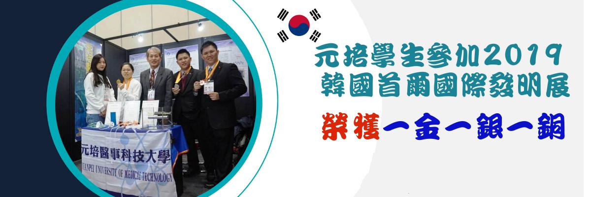 元培醫事科技大學參加2019 韓國首爾國際發明展一金一銀一銅