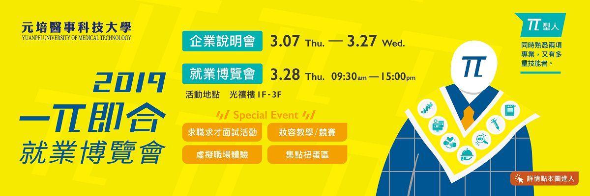 2019就業博覽會