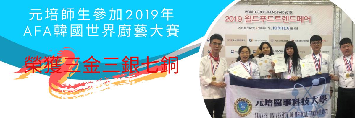 元培師生參加2019年AFA韓國世界廚藝大賽榮獲三金三銀七銅