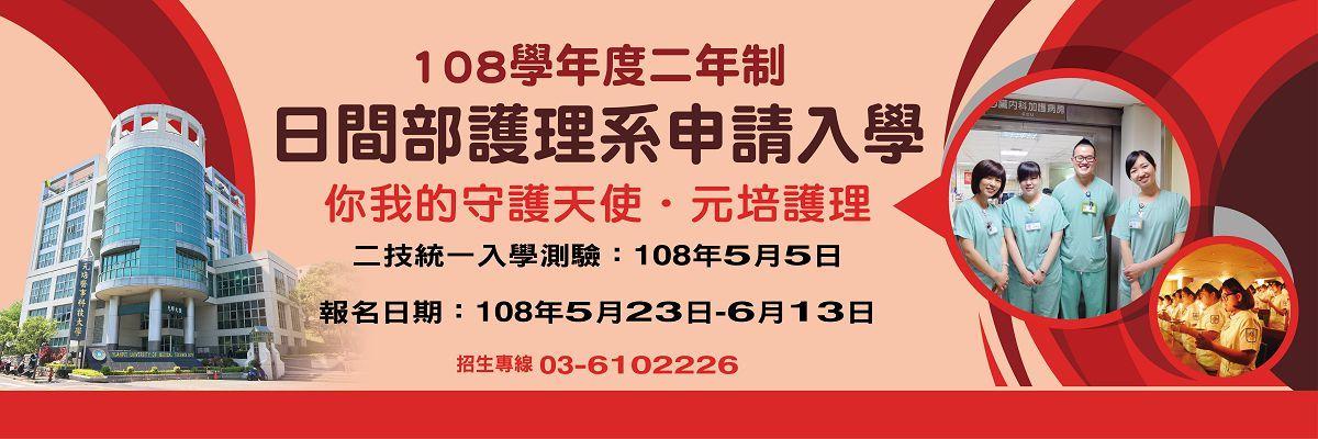108學年度日間部護理系二技申請入學