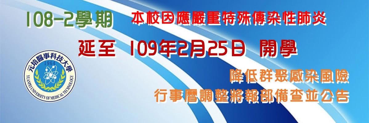 本校因應嚴重特殊傳染性肺炎 延至109年2月25日開學