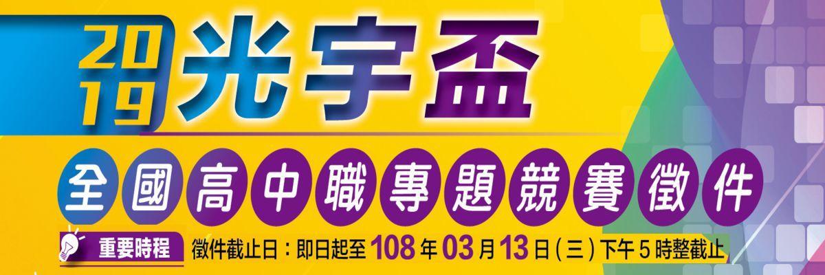 2019光宇盃全國高中職專題競賽徵件