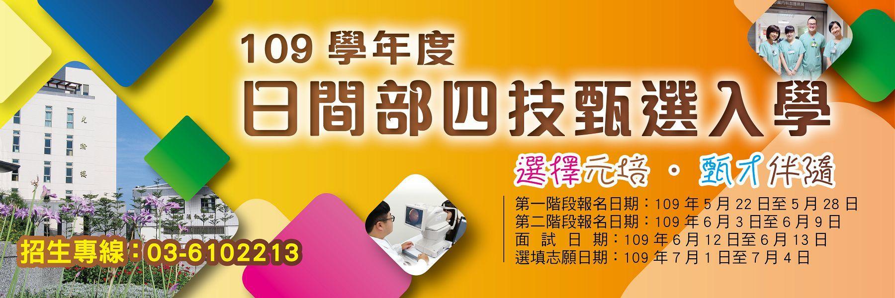 109學年度日間部四技甄選入學