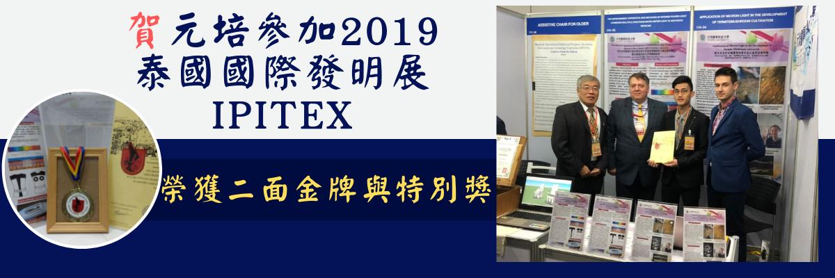 元培醫事科大參加2019泰國國際發明展IPITEX榮獲二面金牌等