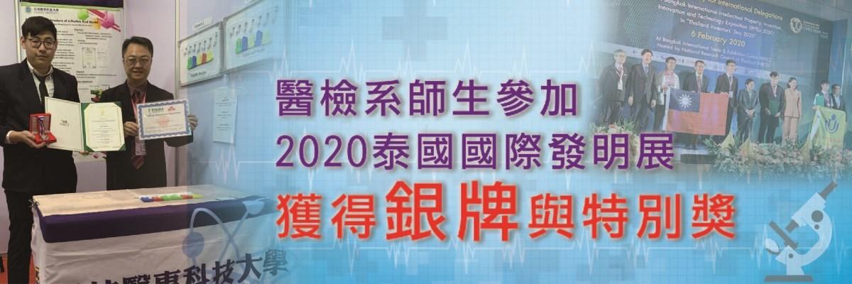 元培醫事科技大學參加2020 泰國國際發明展獲得銀牌與特別獎