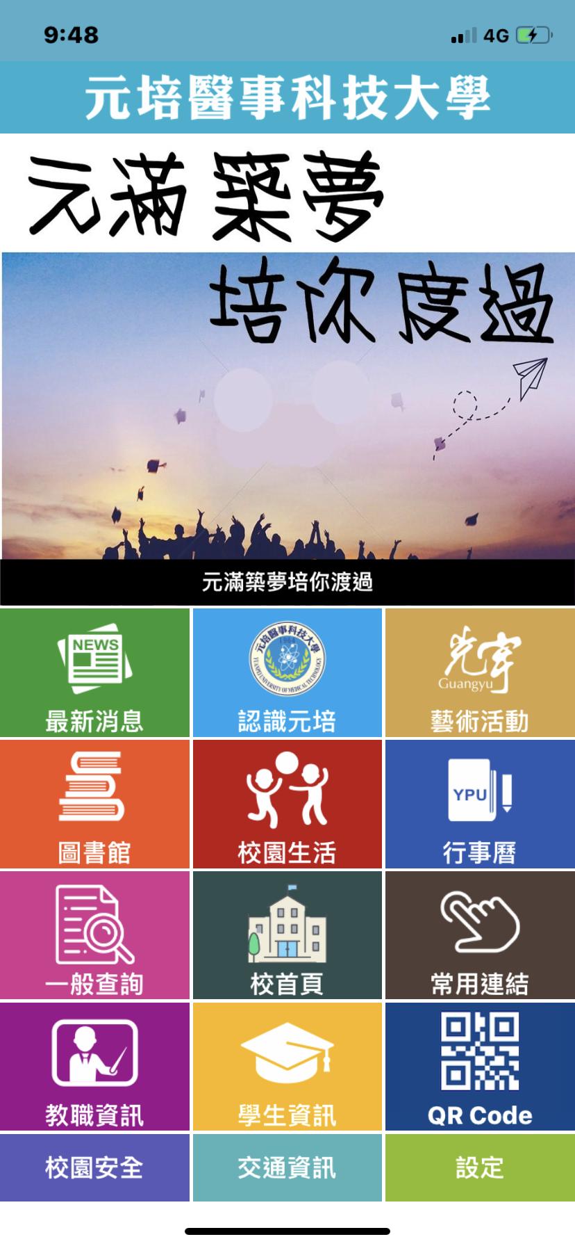 元 培 醫 事 科 技 大 學 校園 APP 操作圖片說明