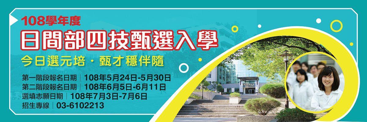 108學年度四技二專甄選入學招生