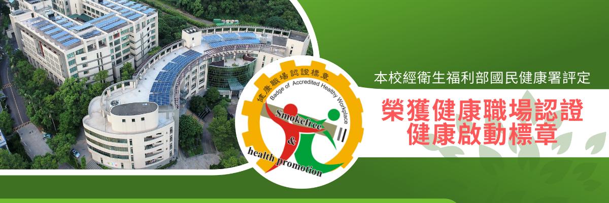 本校榮獲健康職場認證健康啟動標章