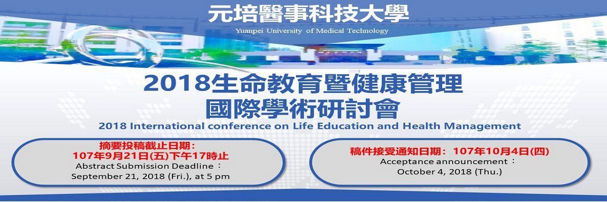 2018生命教育暨健康管理國際學術研討會
